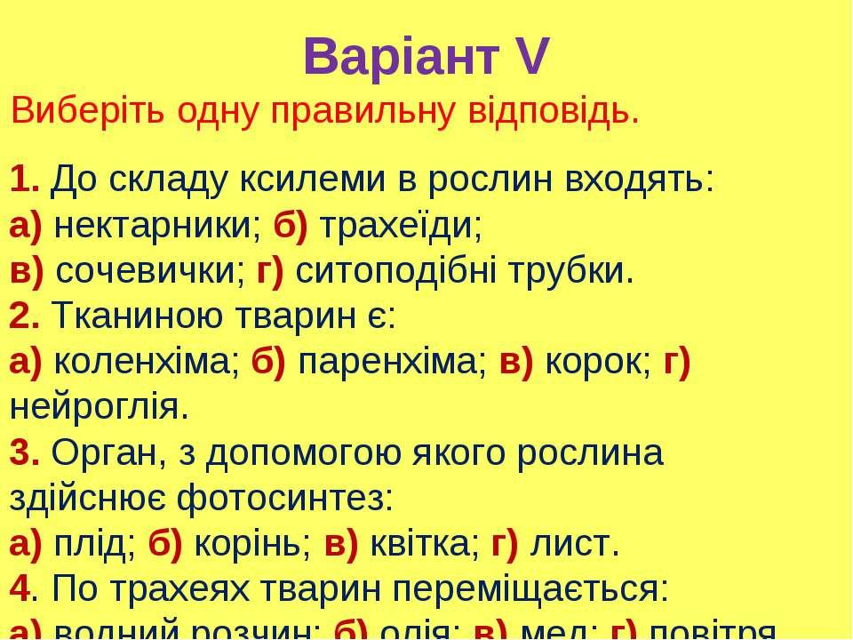 Варіант V 1. До складу ксилеми в рослин входять: а) нектарники; б) трахеїди; ...