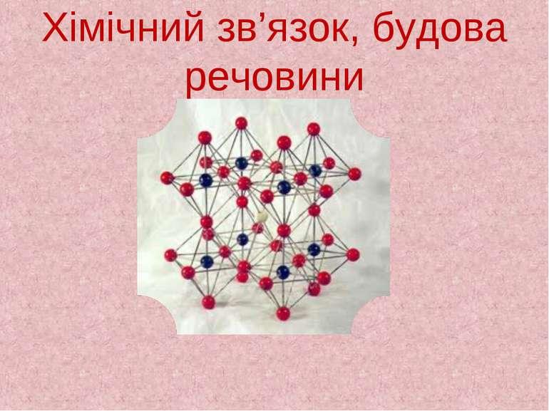 Хімічний зв'язок, будова речовини
