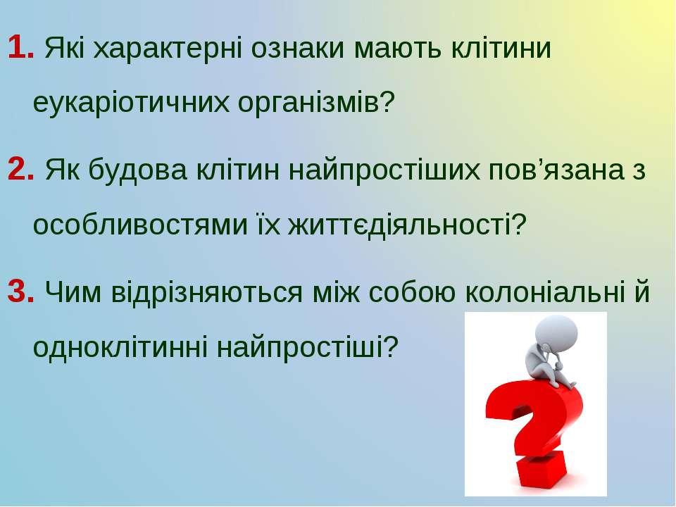 1. Які характерні ознаки мають клітини еукаріотичних організмів? 2. Як будова...