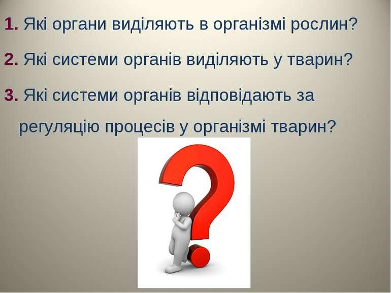 1. Які органи виділяють в організмі рослин? 2. Які системи органів виділяють ...