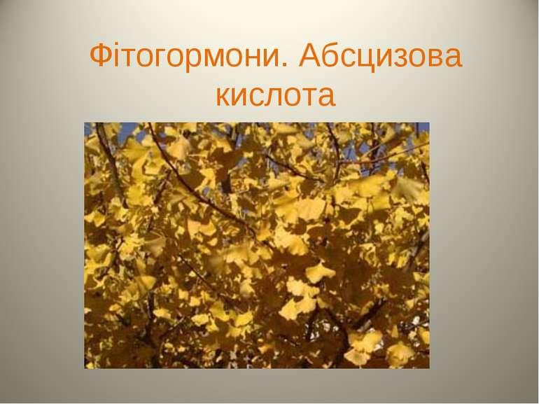 Фітогормони. Абсцизова кислота