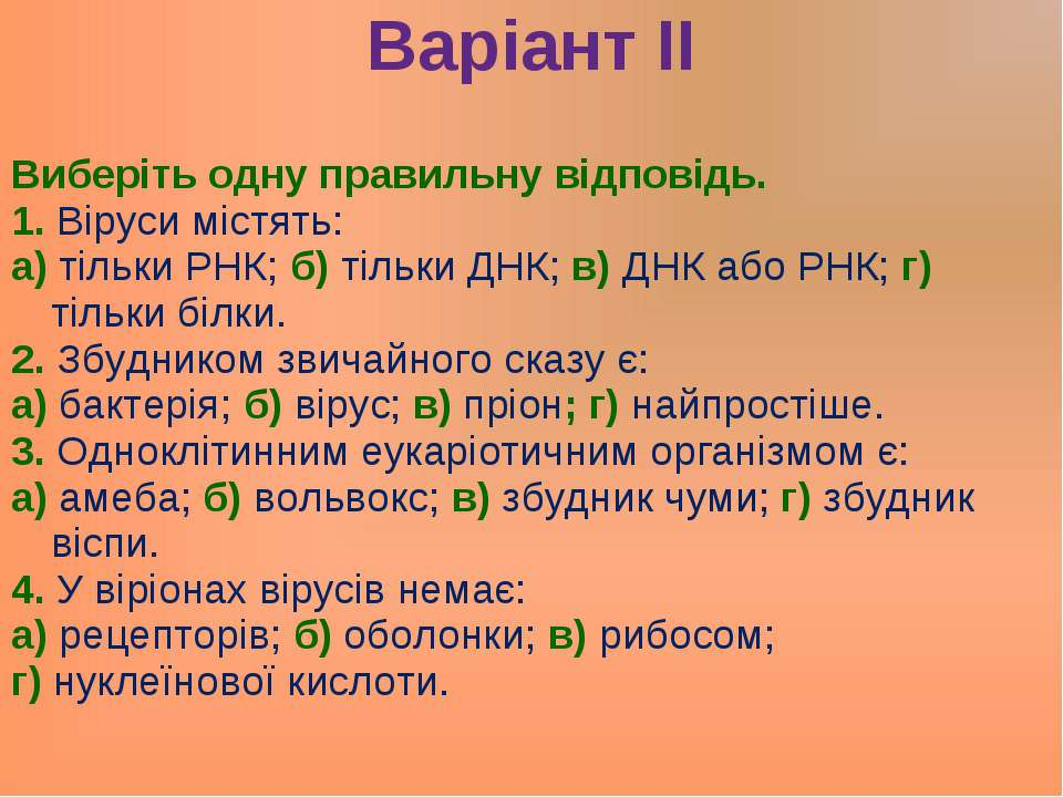 Варіант ІI Виберіть одну правильну відповідь. 1. Віруси містять: а) тільки РН...