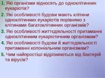 1. Які організми відносять до одноклітинних еукаріотів? 2. Які особливості бу...