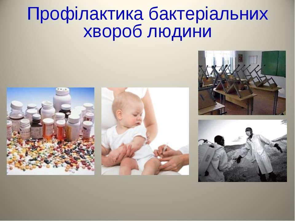 Профілактика бактеріальних хвороб людини