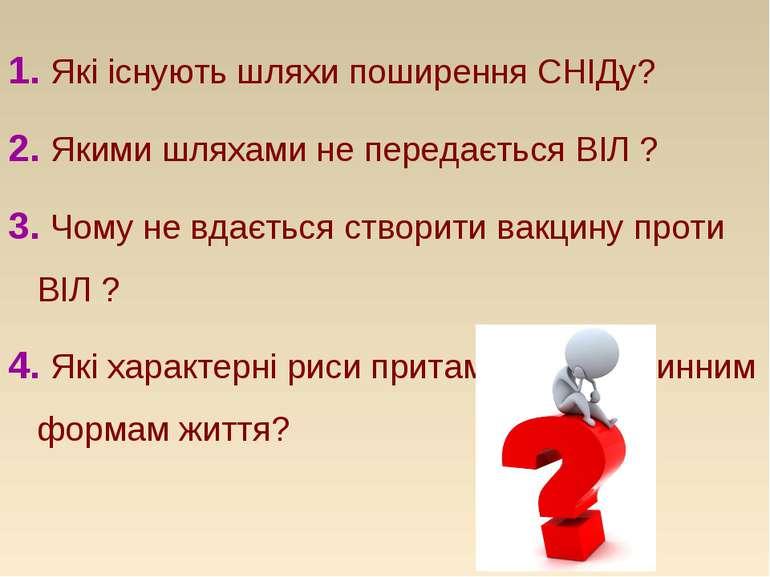 1. Які існують шляхи поширення СНІДу? 2. Якими шляхами не передається ВІЛ ? 3...