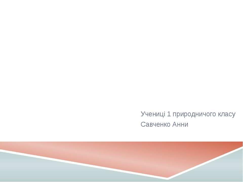 презентація на тему: декоративно-ужиткове мистецтво Учениці 1 природничого кл...