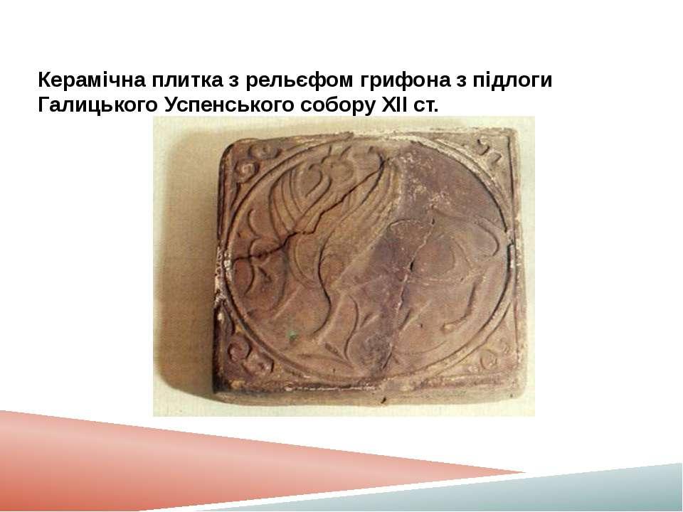 Керамічна плитка з рельєфом грифона з підлоги Галицького Успенського собору Х...