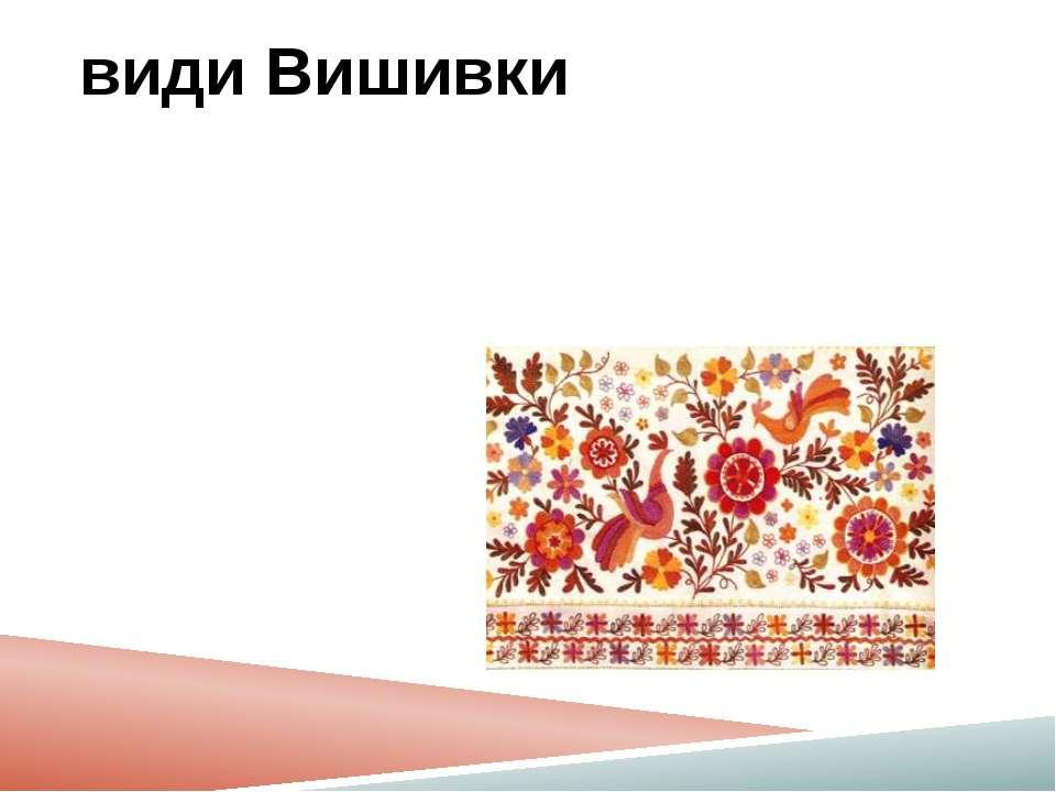види Вишивки Основна функція вишивки — оздоблення одягу і тканин для обладнан...