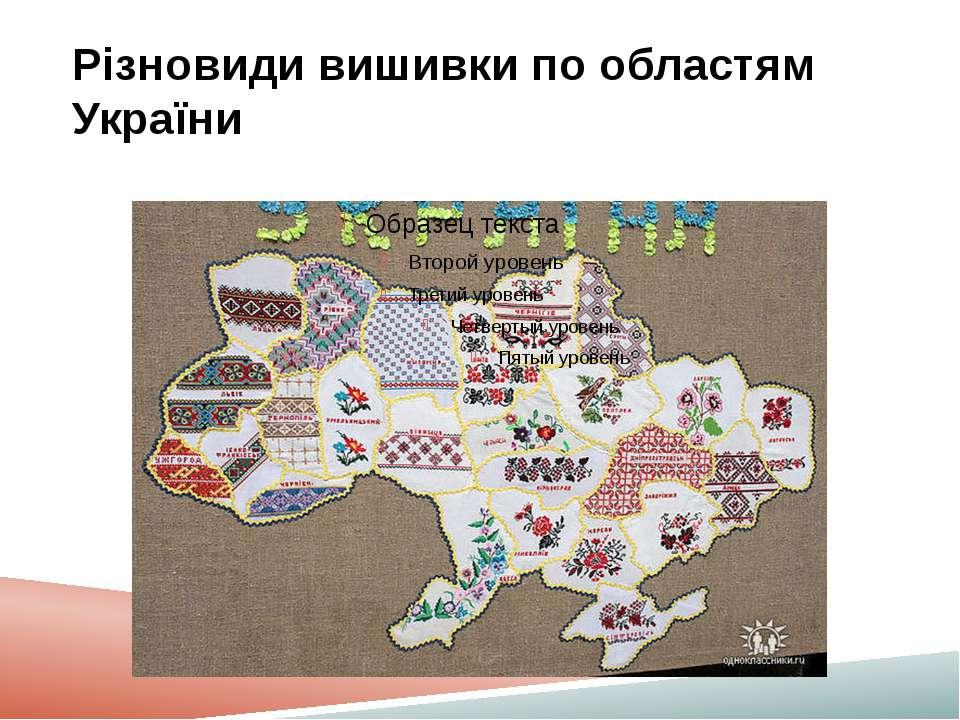 Різновиди вишивки по областям України