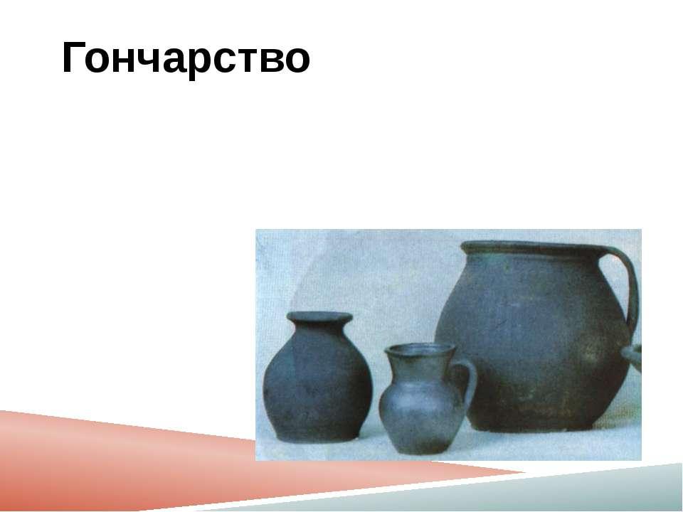Гончарство один із найдавніших видів народного ремесла