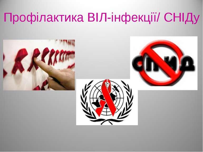 Профілактика ВІЛ-інфекції/ СНІДу