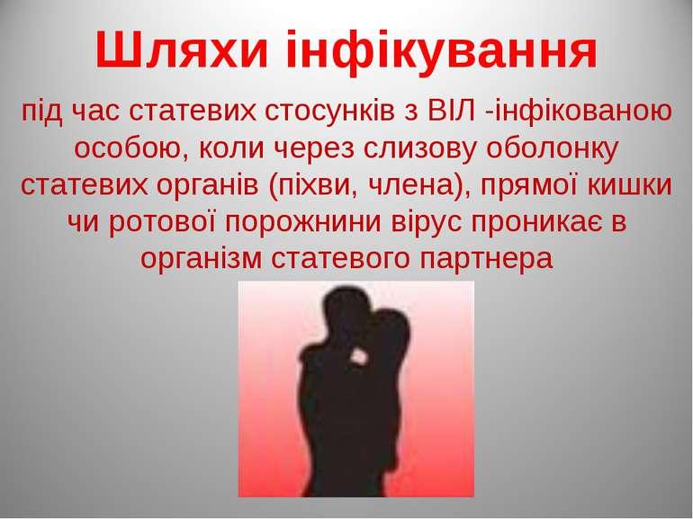 Шляхи інфікування під час статевих стосунків з ВІЛ -інфікованою особою, коли ...