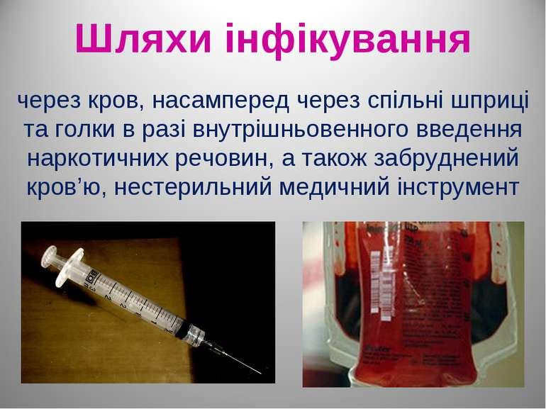 Шляхи інфікування через кров, насамперед через спільні шприці та голки в разі...