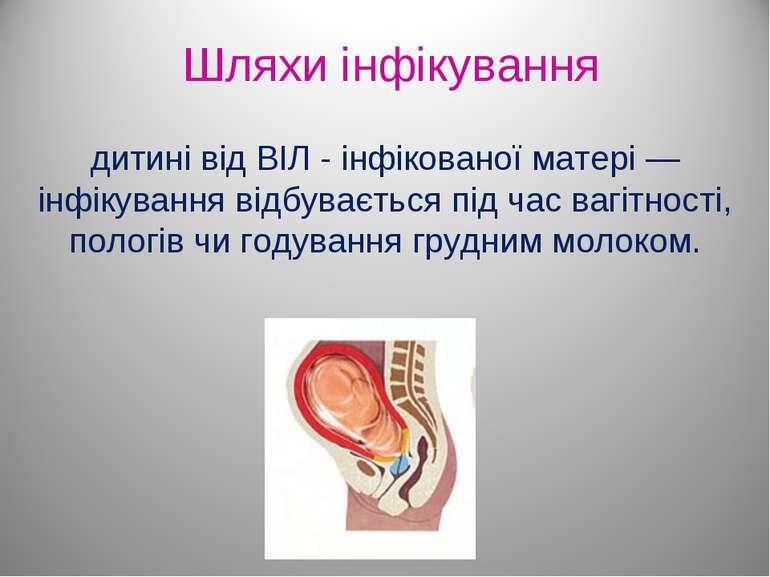 Шляхи інфікування дитині від ВІЛ - інфікованої матері — інфікування відбуваєт...