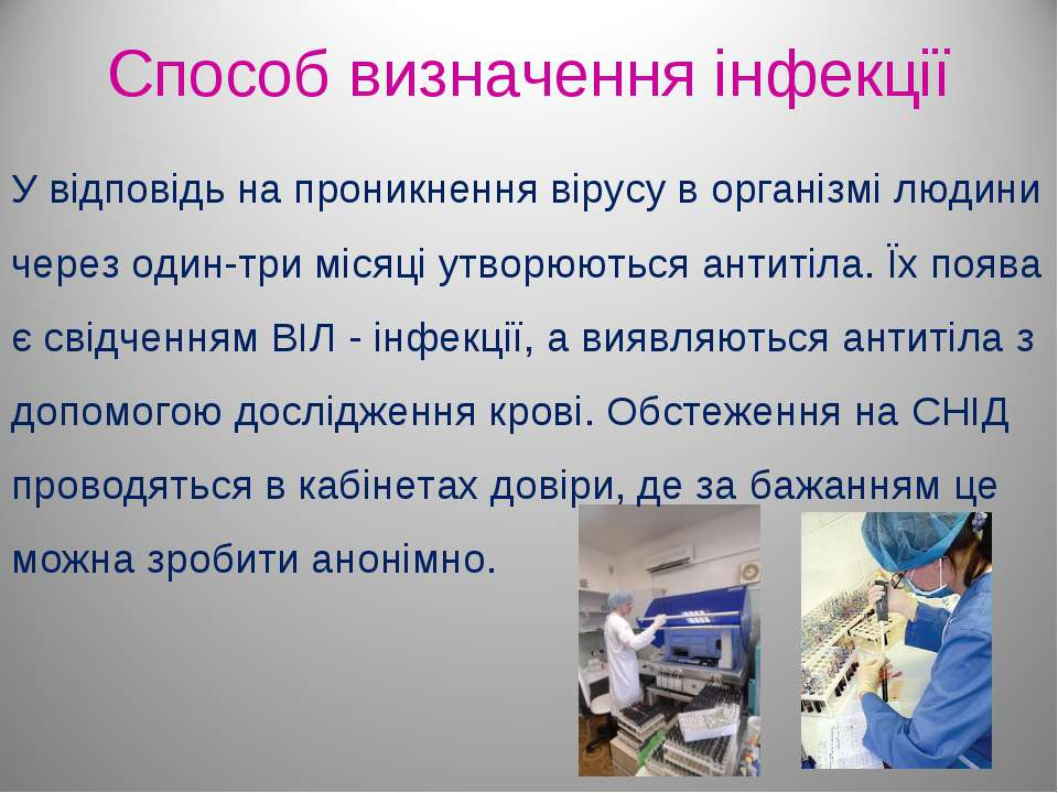 Способ визначення інфекції У відповідь на проникнення вірусу в організмі люди...