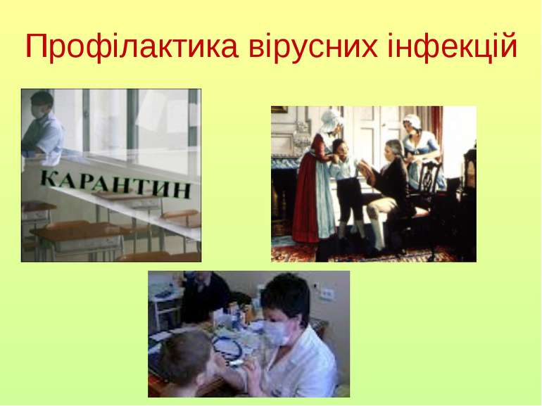 Профілактика вірусних інфекцій