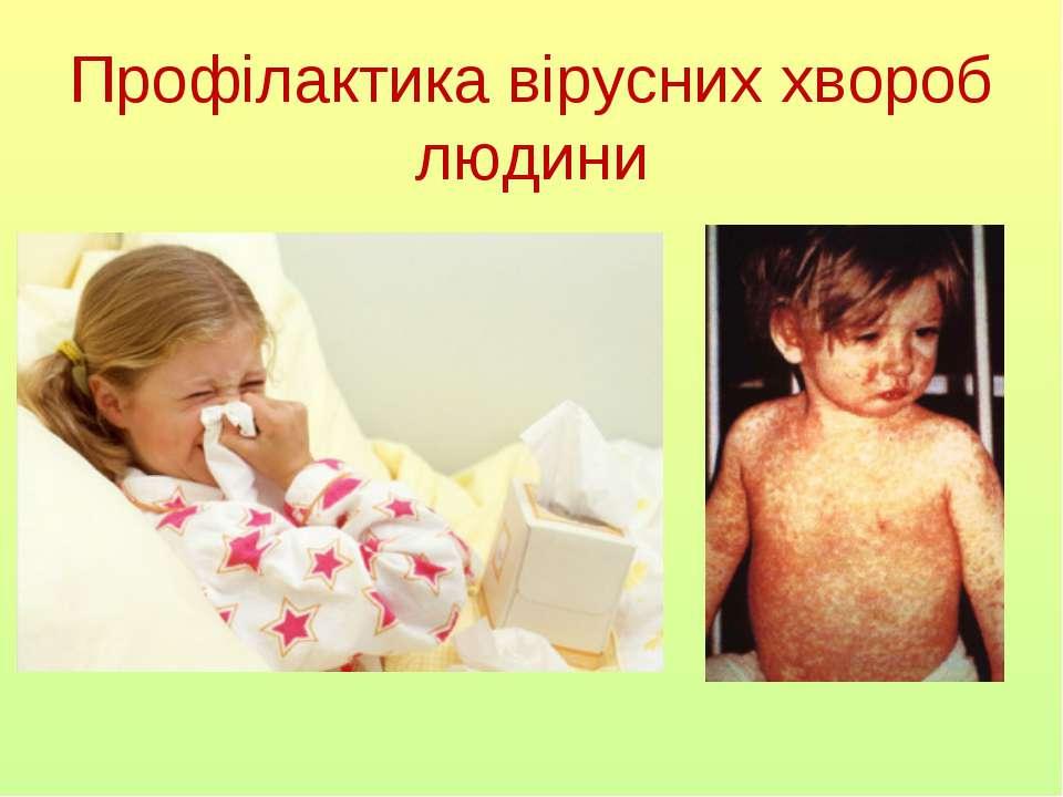 Профілактика вірусних хвороб людини