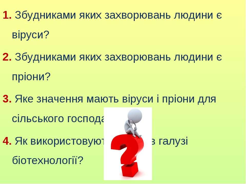 1. Збудниками яких захворювань людини є віруси? 2. Збудниками яких захворюван...