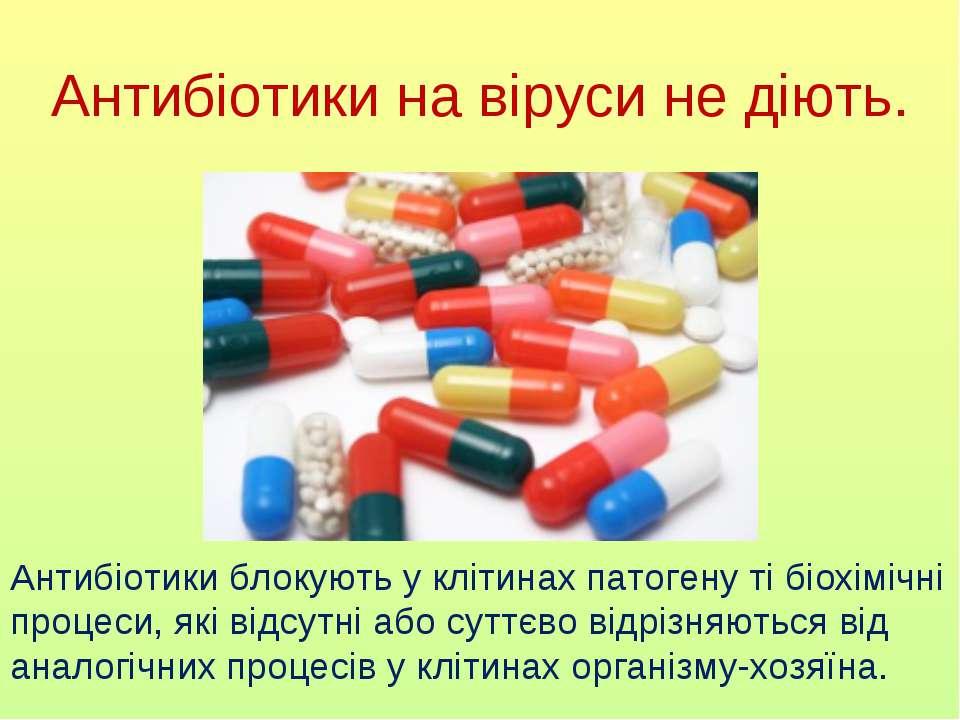 Антибіотики на віруси не діють. Антибіотики блокують у клітинах патогену ті б...