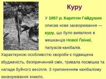 Куру У 1957 р. Карлтон Гайдушек описав нове захворювання — куру, що було вияв...