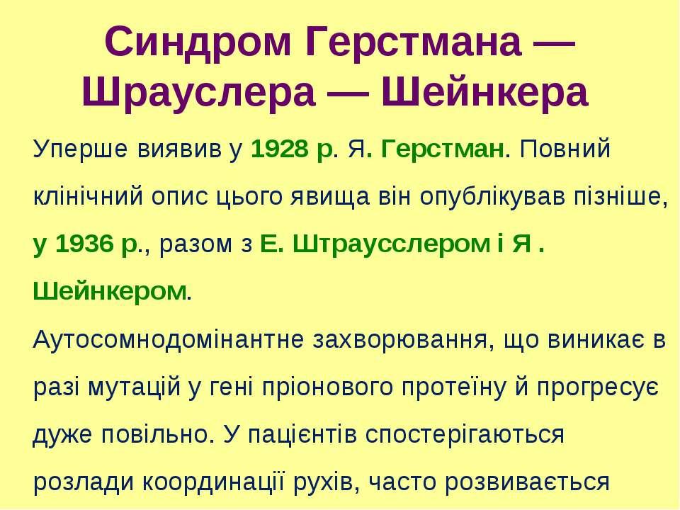 Синдром Герстмана — Шрауслера — Шейнкера Уперше виявив у 1928 р. Я. Герстман....