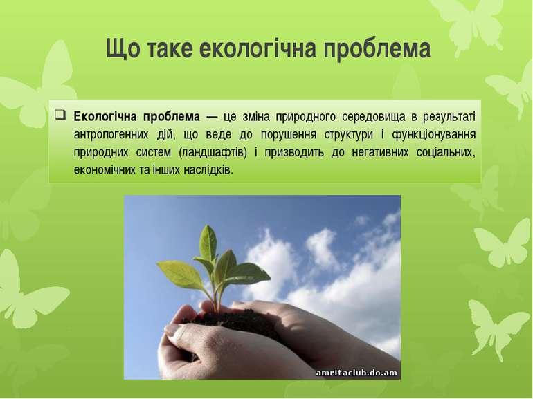 Що таке екологічна проблема Екологічна проблема — це зміна природного середов...