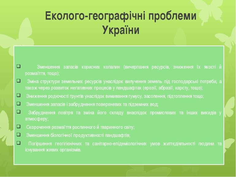 Еколого-географічні проблеми України Зменшення запасів корисних копалин (виче...