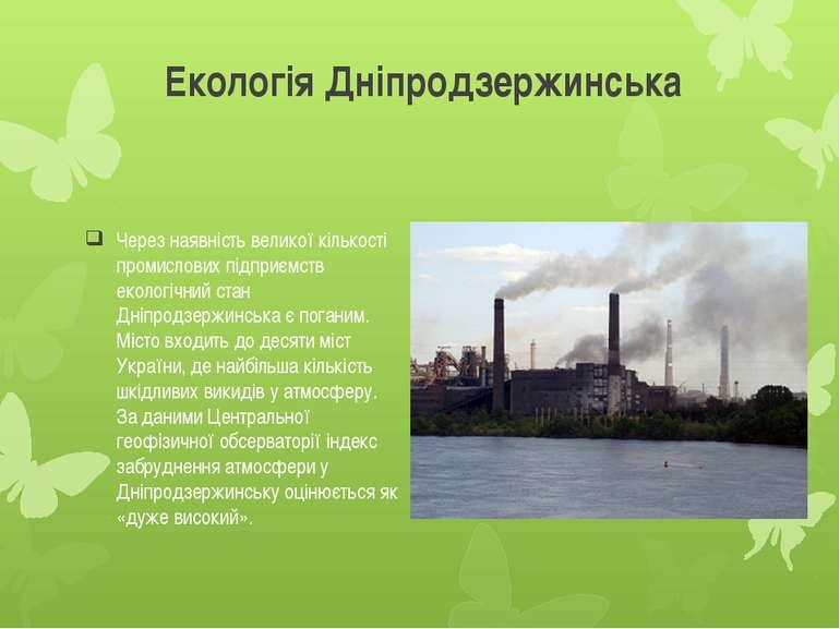 Екологія Дніпродзержинська Через наявність великої кількості промислових підп...