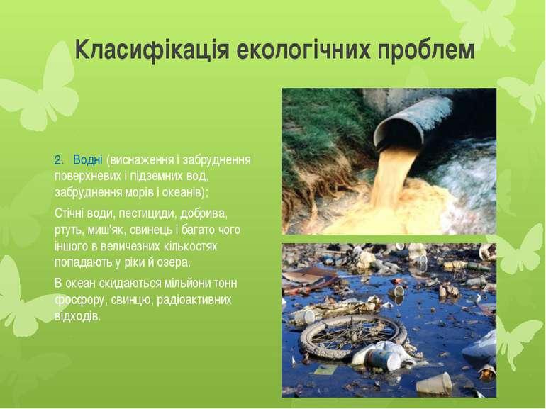 Класифікація екологічних проблем 2. Водні (виснаження і забруднення поверхнев...