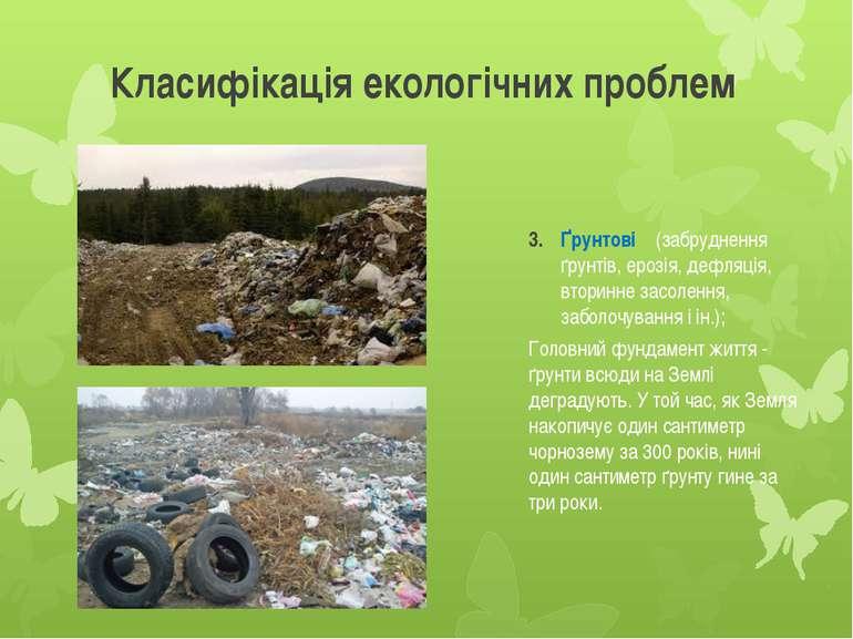 Класифікація екологічних проблем Ґрунтові (забруднення ґрунтів, ерозія, дефля...