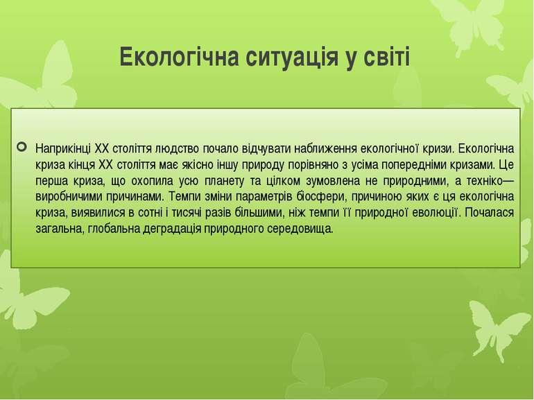 Екологічна ситуація у світі Наприкінці XX століття людство почало відчувати н...