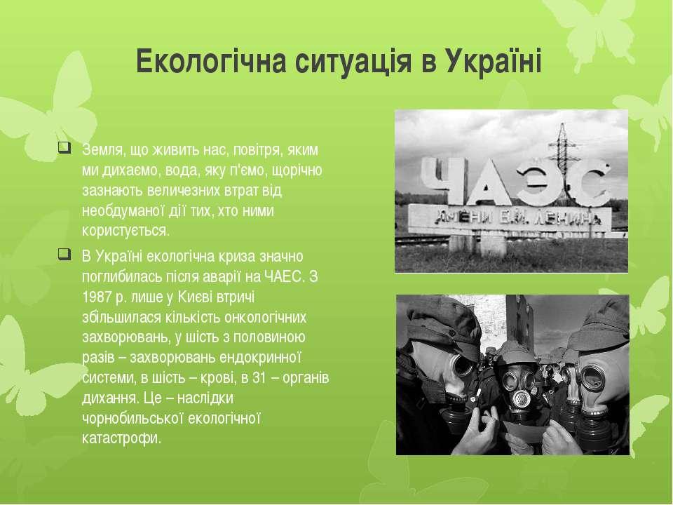 Екологічна ситуація в Україні Земля, що живить нас, повітря, яким ми дихаємо,...