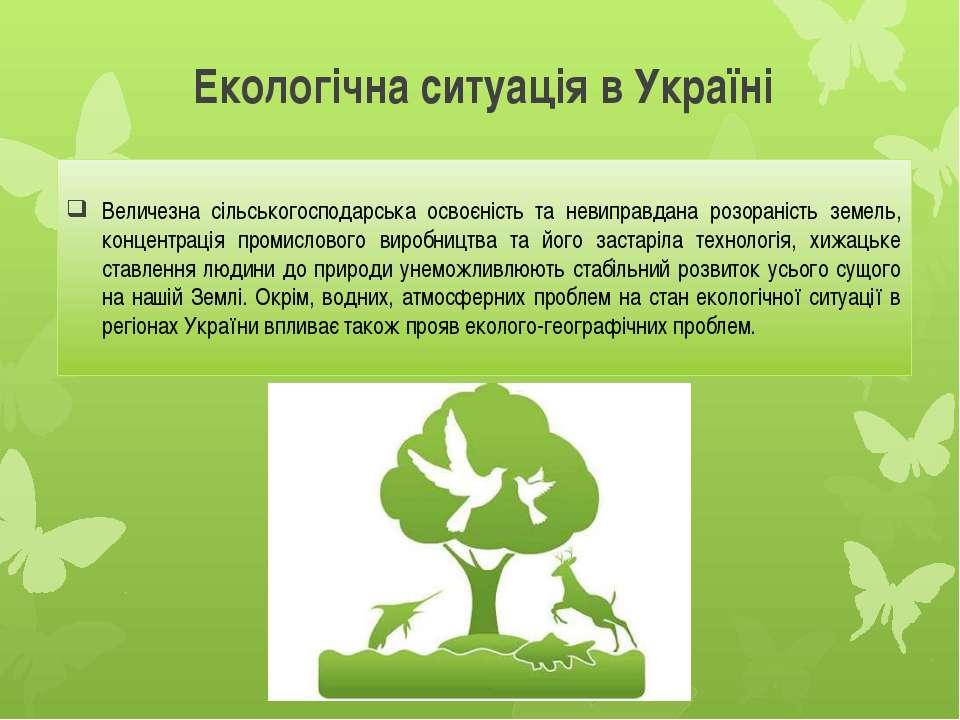 Екологічна ситуація в Україні Величезна сільськогосподарська освоєність та не...