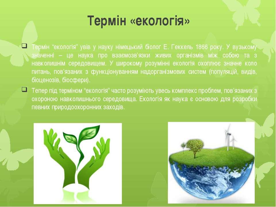 """Термін «екологія» Термін """"екологія"""" увів у науку німецький біолог Е. Геккель ..."""
