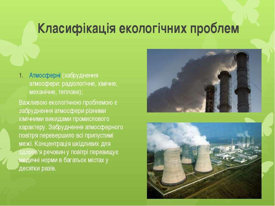 Класифікація екологічних проблем Атмосферні (забруднення атмосфери: радіологі...