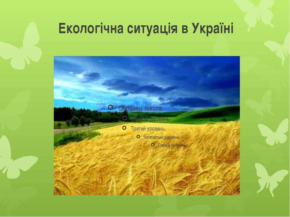 Екологічна ситуація в Україні