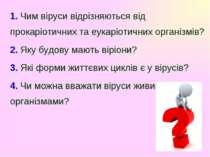 1. Чим віруси відрізняються від прокаріотичних та еукаріотичних організмів? 2...