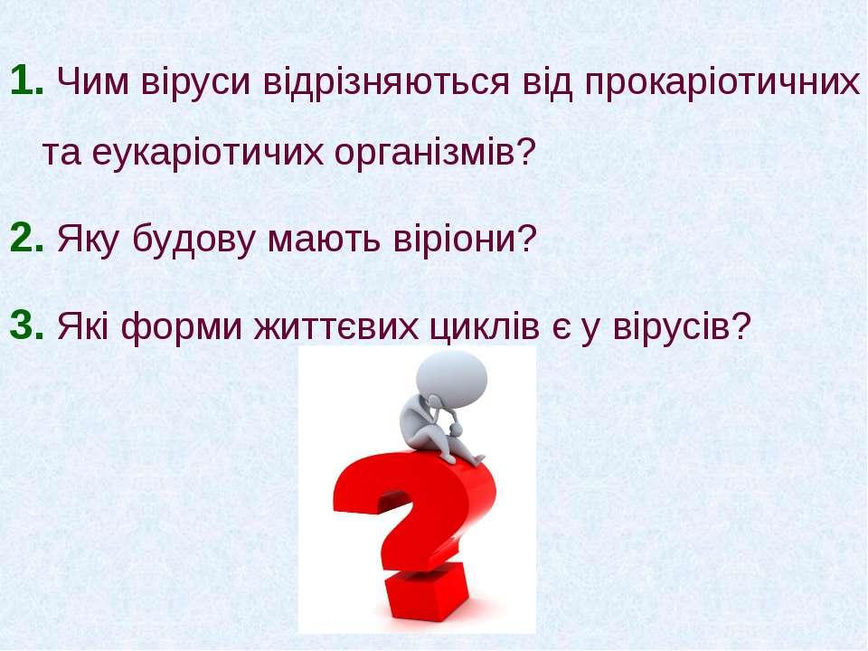 1. Чим віруси відрізняються від прокаріотичних та еукаріотичих організмів? 2....