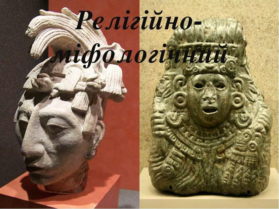 Релігійно-міфологічний