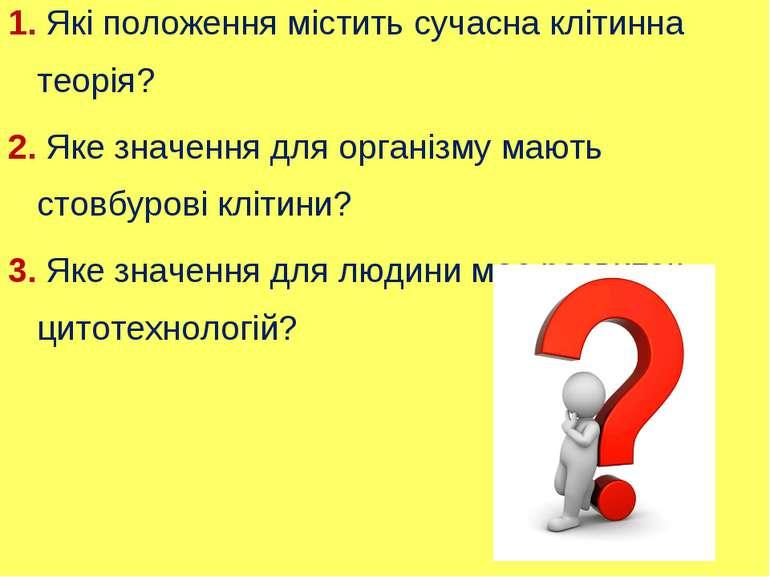 1. Які положення містить сучасна клітинна теорія? 2. Яке значення для організ...