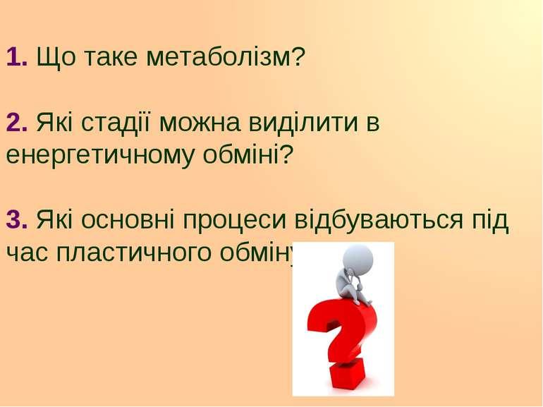 1. Що таке метаболізм? 2. Які стадії можна виділити в енергетичному обміні? 3...