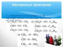 2. З наведених структур виберіть ту, що відповідає молекулі естеру вищої кар-...