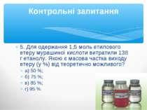 5. Для одержання 1,5 моль етилового етеру мурашиної кислоти витратили 138 г е...