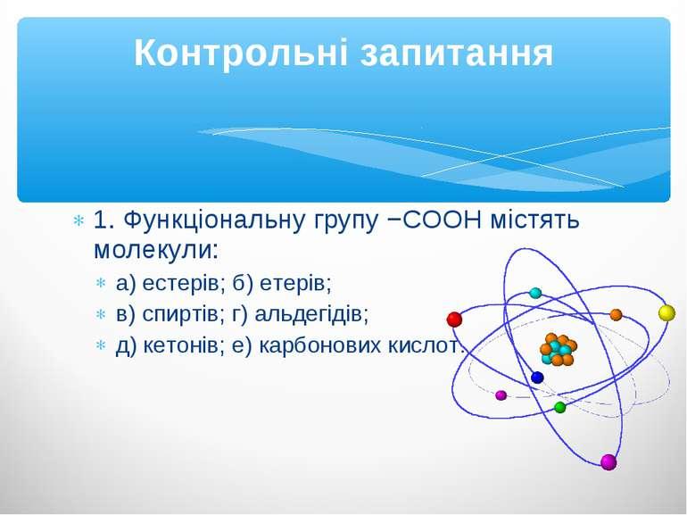 1. Функціональну групу −COOH містять молекули: а) естерів; б) етерів; в) спир...