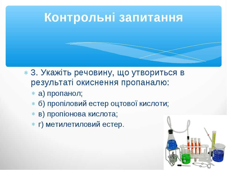 3. Укажіть речовину, що утвориться в результаті окиснення пропаналю: а) пропа...
