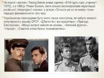 """На порозі «застою» Леонід Биков знімає картину «В бій ідуть одні """"старики""""» (..."""