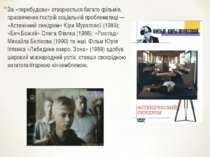За «перебудови» створюється багато фільмів, присвячених гострій соціальній пр...