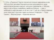 З 1919р. в Радянській Україні починається тотальне одержавлення кіно. 1922 р...
