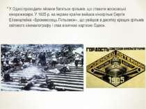 У Одесі проходили зйомки багатьох фільмів, що ставили московські кінорежисери...
