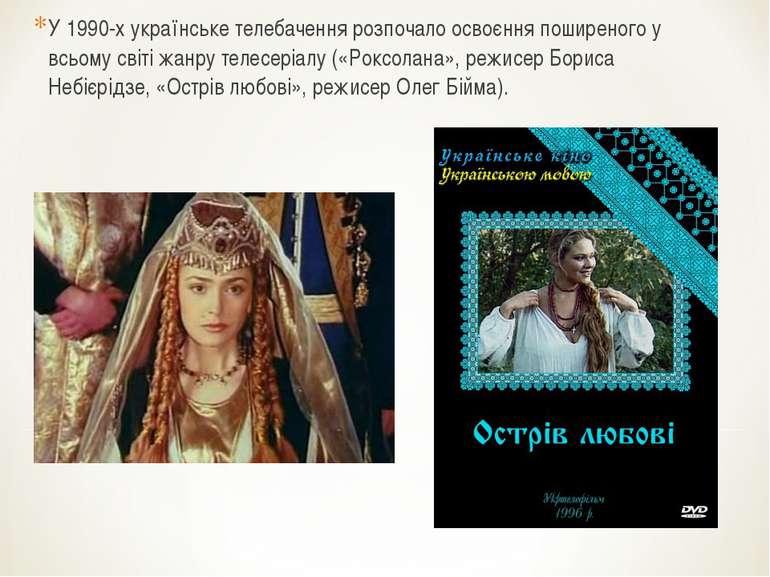 У 1990-х українське телебачення розпочало освоєння поширеного у всьому світі ...